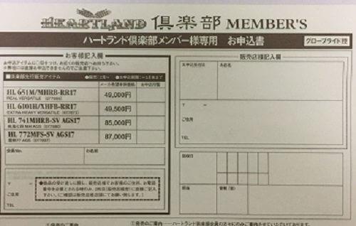 ハートランドZメンバー倶楽部申込書の画像