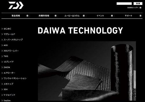ダイワのホームページの画像(SVF COMPILE-X)