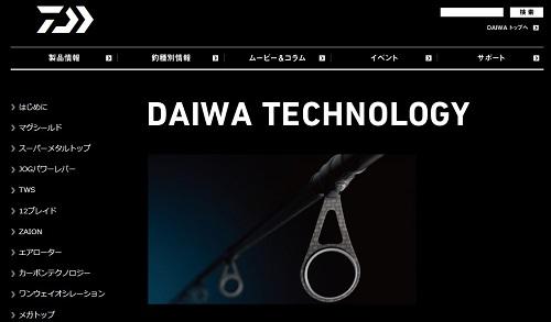 ダイワAGSのホームページの画像