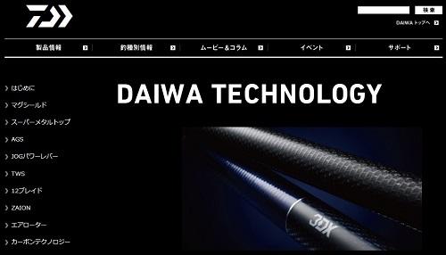 ダイワのホームページの画像(3DX)