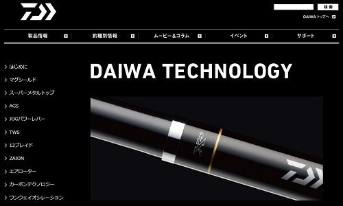 ダイワのホームページの画像