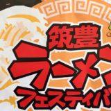 筑豊ラーメンフェスティバル2017のポスターの画像