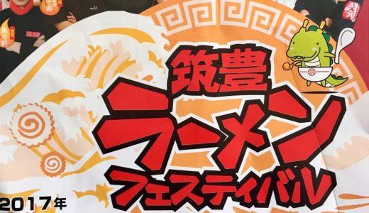 筑豊ラーメンフェスティバル2017!出店店舗やおすすめの口コミ・料金も