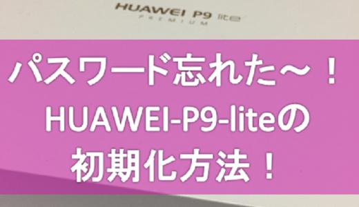 HUAWEI-P9-liteの初期化方法!パスワードを忘れた時の最終手段