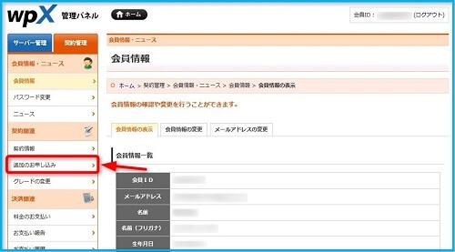 wpXの追加のお申込みの画像