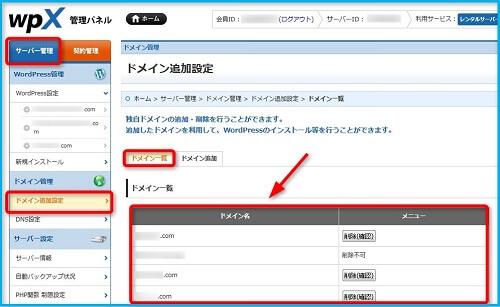 wpX追加ドメインの確認画面