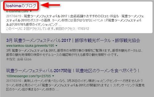 toshimaのブログの検索結果の画像
