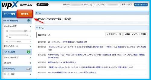 WPXの管理パネルへログインした画像