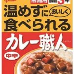 グリコ カレー職人常備用【温めずにおいしく食べれれるカレー」の画像