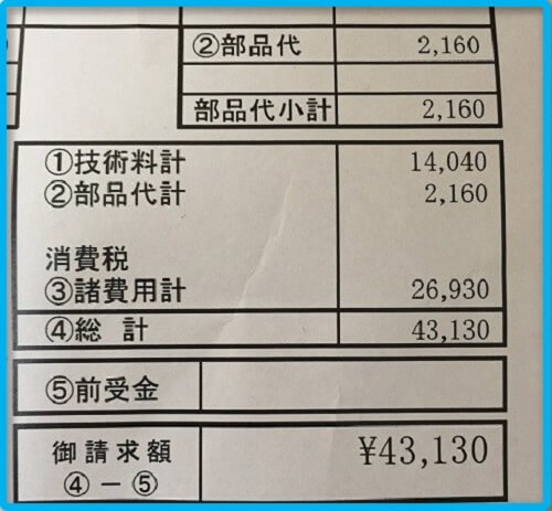 ノアの車検代の請求書と値段の画像