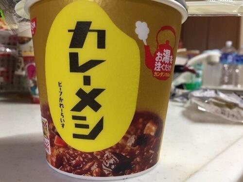 日清食品カレーメシ(お湯)の画像