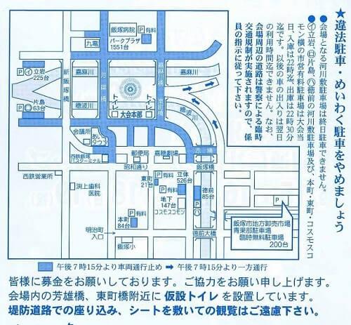 飯塚花火大会の交通規制とトイレの画像