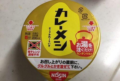 日清食品カレーメシ(お湯タイプ)の画像