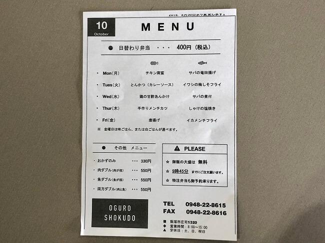 小黒食堂2019年10月のメニュー表