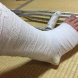 足首の捻挫は放置したらダメ!実体験から病院に行くべき症状と画像をチェック