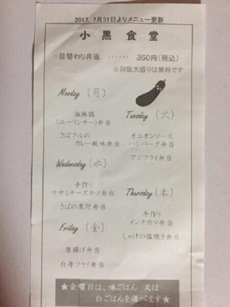 小黒食堂7月31日からの日替わりメニューの画像