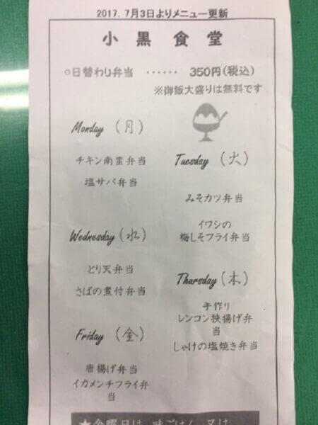 小黒食堂7月3日からの日替わりメニュー表の画像