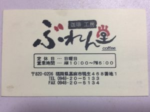 珈琲工房ぶれん堂のポイントカードの画像