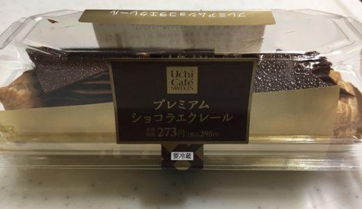 【感想・カロリー】ローソンの『プレミアムショコラエクレール』が濃厚で超美味すぎ!