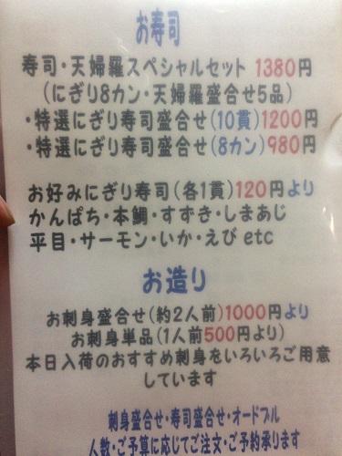 「ふる川」のお寿司・お造りのメニュー