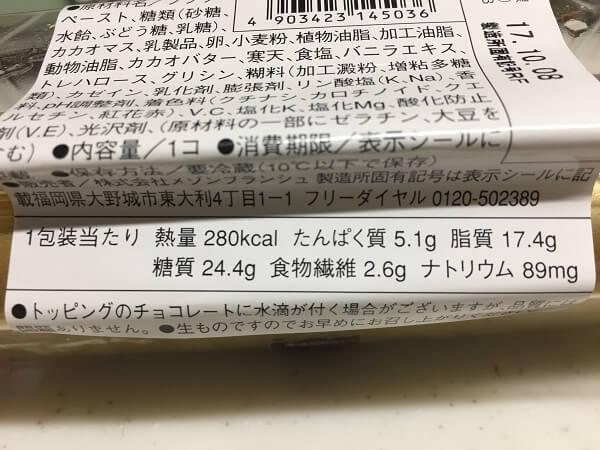 プレミアムショコラエクレールの1包装当たりの栄養成分表示の画像