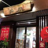ラーメン店「麺創 天風」の画像