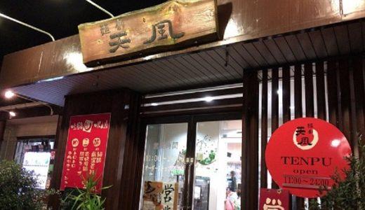 メニューも多くておすすめ!飯塚市柏の森のラーメン店「天風」に行ってきた