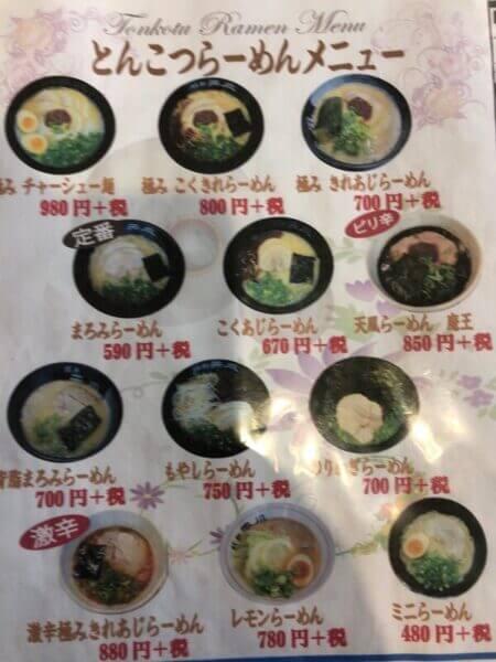 「麺創 天風」豚骨ラーメンのメニューの画像