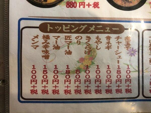 「麺創 天風」のトッピングメニューの画像