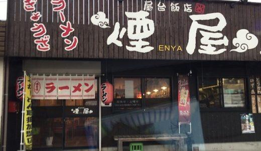 焼き鳥もある桂川町のおすすめのラーメン店「煙屋」に行ってきました