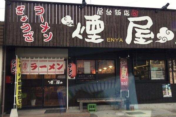 桂川町のラーメン屋「煙屋」の画像