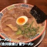 「大砲ラーメン」合川店(合川校舎)の画像