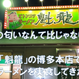 【魁龍 博多本店】足の匂いなんて比じゃない!超豚骨臭いラーメンを実食