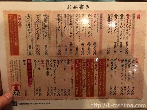 「大砲ラーメン」合川店のメニュー表の画像