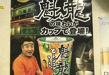 ラーメン「魁龍」のインスタントラーメンのポスターの画像