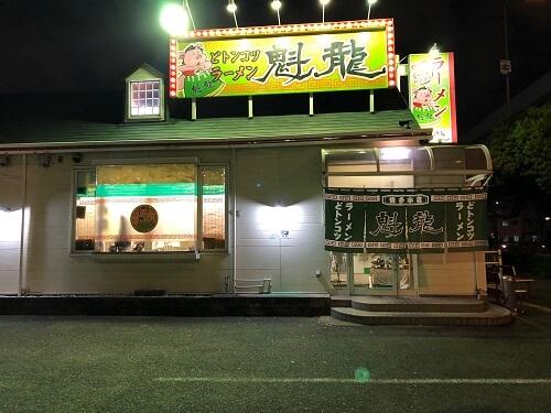 ラーメン「魁龍」 博多本店の画像