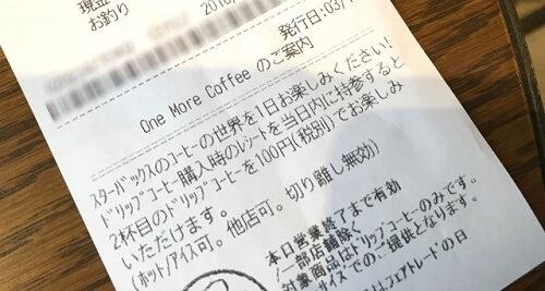 One More Coffee(ワンモアコーヒー)の画像