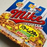 マルちゃん「マイク・ポップコーン焼そば」の画像
