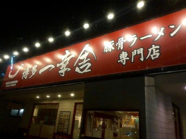 博多一幸舎 福岡空港南店の店舗画像