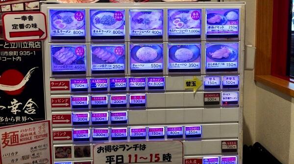 博多 一幸舎 食券機の画像