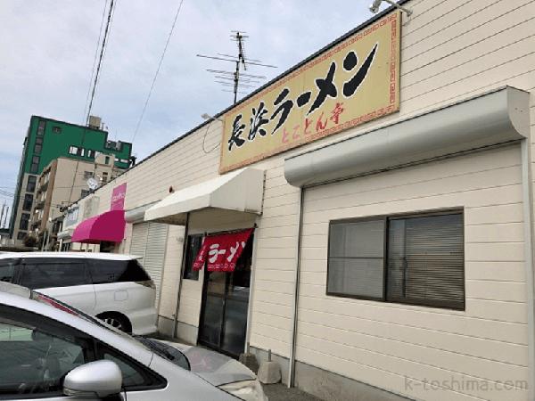「長浜ラーメンとことん停」お店の外観の画像