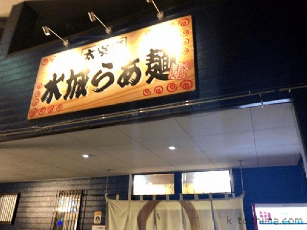 「水城らあ麺)の外観の画像
