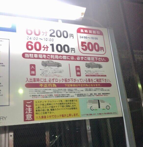 秀ちゃんラーメン周辺の駐車場の画像