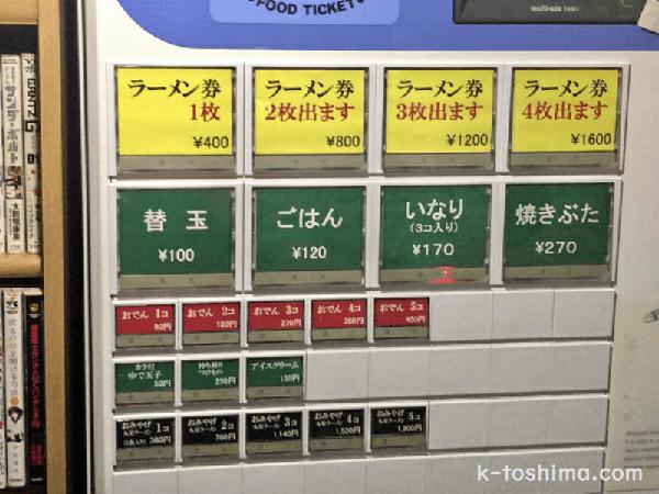 丸星ラーメンの食券販売機の画像