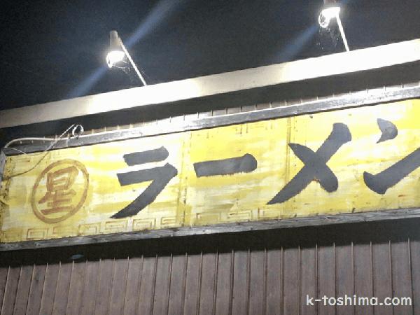 丸星ラーメンの看板の画像
