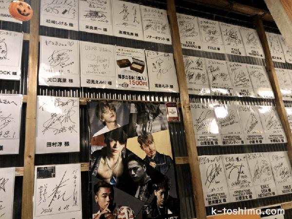 店内の色紙の画像