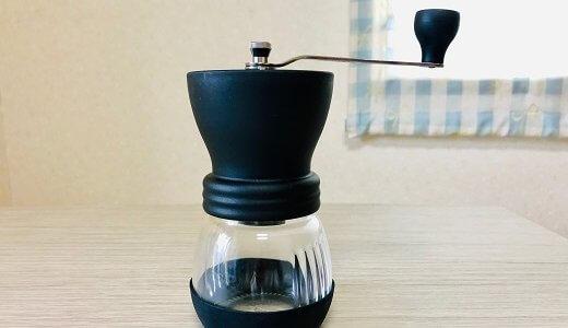 洗えるし調整も簡単でおすすめ!ハリオ コーヒーミルMSCS-2Bを購入レポ
