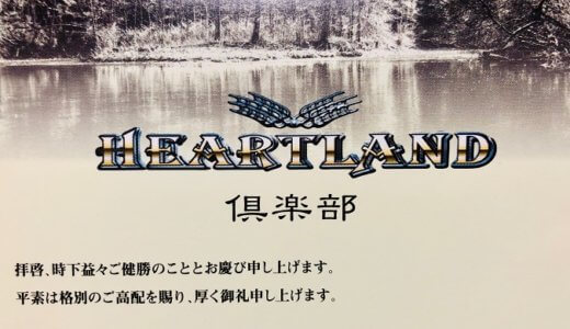 ハートランドZから2019年新作ロッドの案内到着!値段やスペックをレポ