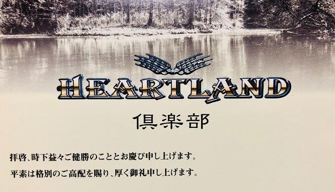 ハートランドZ 2019年のパンフレットの画像