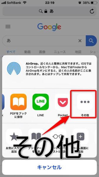 iPhoneのアクティビティ画面